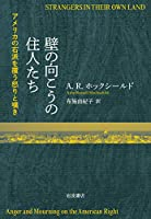 A.R.ホックシールド (著), 布施 由紀子 (翻訳)新品: ¥ 4,4495点の新品/中古品を見る:¥ 3,132より