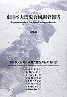 東日本大震災合同調査報告 総集編