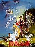 世界名作童話 白鳥の湖