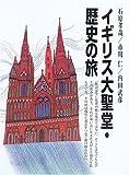 イギリス大聖堂・歴史の旅 (丸善ブックス)