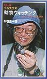 千石先生の動物ウォッチング―ガラパゴスとマダガスカル カラー版 (岩波ジュニア新書)