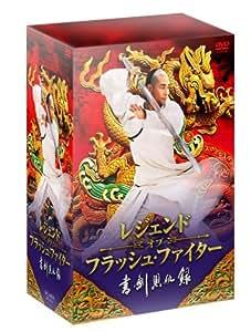 レジェンド・オブ・フラッシュ・ファイター 書剣恩仇録 DVD-BOX
