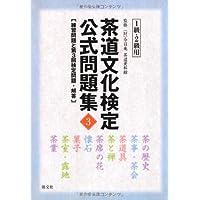 茶道文化検定公式問題集〈3〉1級・2級用―練習問題と第3回検定問題・解答