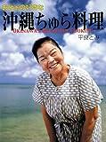 おばぁの好きな「沖縄ちゅら料理」