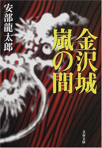 金沢城嵐の間 (文春文庫)