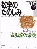 数学のたのしみ―〈フォーラム〉現代数学のひろがり (2006冬)