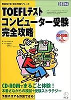 TOEFLテストコンピューター受験完全攻略 (TOEFLテスト完全攻略シリーズ)