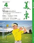 月刊「美楽」2014年4月号