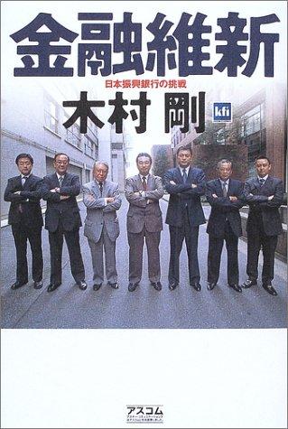 金融維新―日本振興銀行の挑戦の詳細を見る