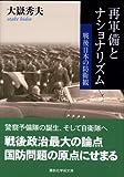 再軍備とナショナリズム (講談社学術文庫)
