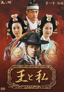 王と私第1章後編 DVD-BOX
