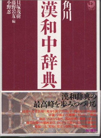 角川漢和中辞典