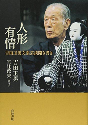 人形有情―吉田玉男文楽芸談聞き書きの詳細を見る