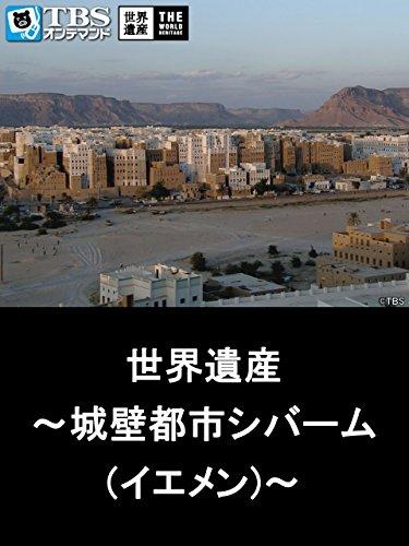 世界遺産~城壁都市シバーム(イエメン)~【TBSオンデマンド】