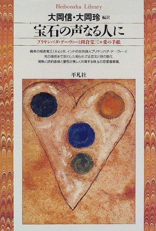 宝石の声なる人に―プリヤンバダ・デーヴィーと岡倉覚三*愛の手紙 (平凡社ライブラリー (221))