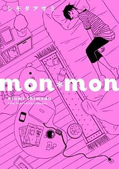 [シモダ アサミ]のmon*mon