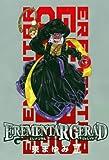 EREMENTAR GERAD(16)初回限定版 (BLADE COMICS)