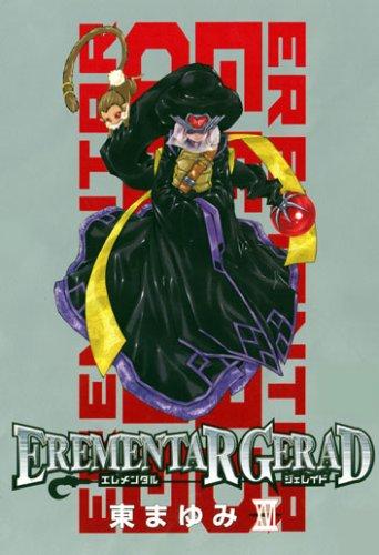 EREMENTAR GERAD(16)初回限定版 (BLADE COMICS)の詳細を見る