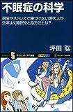 不眠症の科学 (サイエンス・アイ新書)