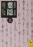 新校訂 全訳注 葉隠 (上) (講談社学術文庫)
