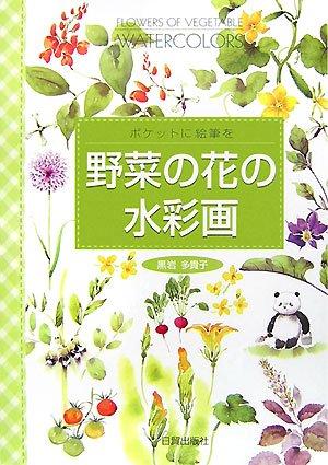 野菜の花の水彩画—ポケットに絵筆を