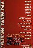 テクノ・ブレイン—戸田誠司対談集 (SOFTBANK BOOKS)