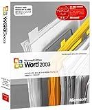 【旧商品/サポート終了】Microsoft  Office Word 2003 アカデミック