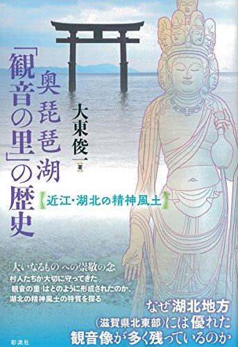 奥琵琶湖「観音の里」の歴史: 近江・湖北の精神風土