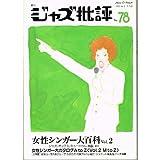 ジャズ批評 No.78 [女性シンガー大百科 Vol.2]