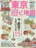 まっぷる 東京 遊ビ地図 mini (まっぷるマガジン)