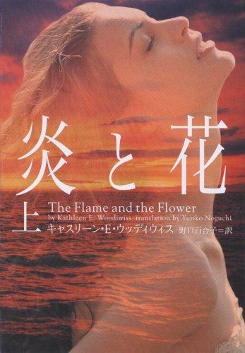 炎と花〈上〉 (ヴィレッジブックス)の詳細を見る
