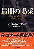 最期の喝采 (講談社文庫)