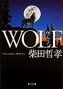 WOLF (角川文庫)