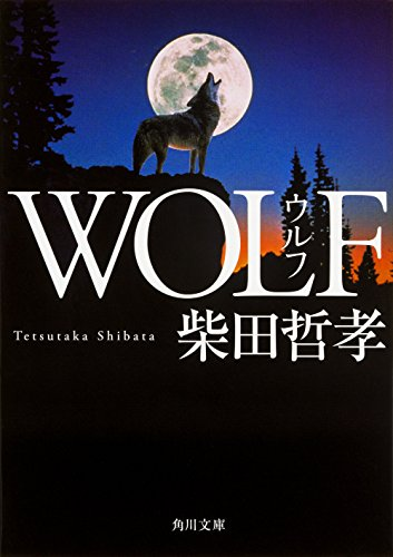 WOLF (角川文庫)の詳細を見る