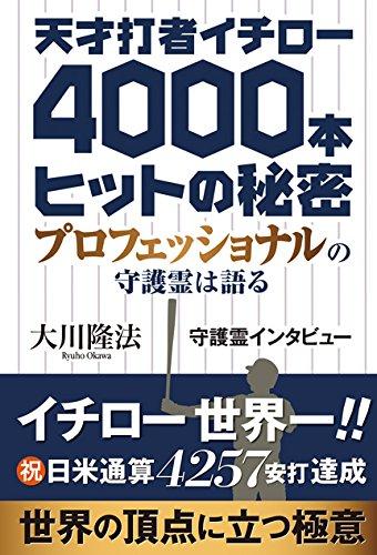 天才打者イチロー4000本ヒットの秘密 (OR books)の詳細を見る