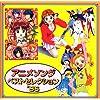 アニメソング ベストセレクション'96
