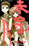 未完の月 第3巻 (あすかコミックス)