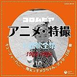 コロムビア アニメ・特撮主題歌全集10