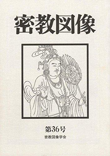 密教図像 36