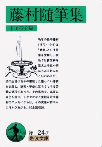 藤村随筆集 (岩波文庫)