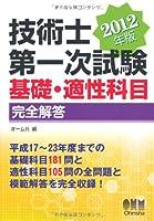 技術士第一次試験基礎・適性科目完全解答〈2012年版〉 (LICENCE BOOKS)