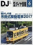 鉄道ダイヤ情報 2017年 06 月号 [雑誌]