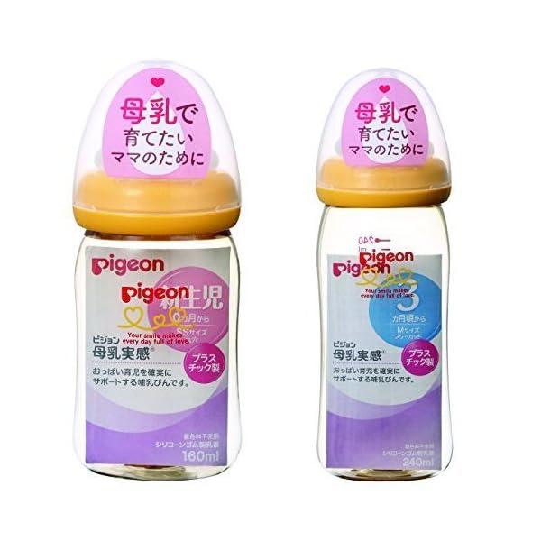【セット買い】 ピジョン 哺乳びん 母乳実感 プ...の商品画像