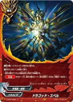 バディファイト/S-CP01/0042 ドラゴッド・スペル 【上】