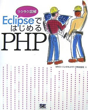 EclipseではじめるPHPの詳細を見る