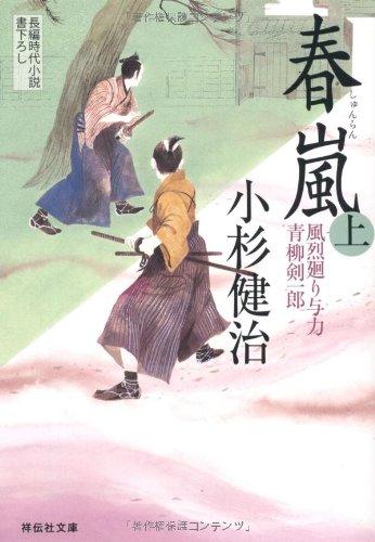 春嵐(上) 〔風烈廻り与力・青柳剣一郎〕 (祥伝社文庫)の詳細を見る