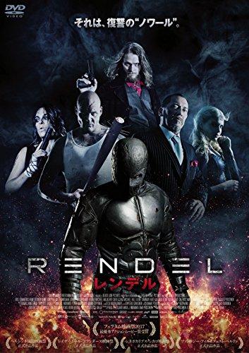 RENDEL レンデル [DVD]