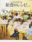 子どもがよく食べる給食のレシピ105 (地球丸ムック)