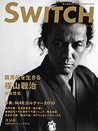 SWITCH Vol.28 No.8(2010年8月号)
