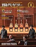 現代ギター 2016年8月号 (2016-07-29) [雑誌]
